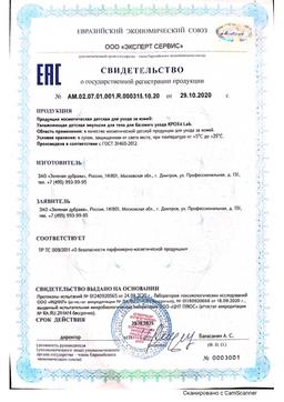 Кроха Lab увлажняющая детская эмульсия сертификат