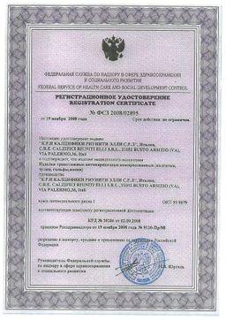 Dinamic Press 280 Колготки 2 класс компрессии сертификат