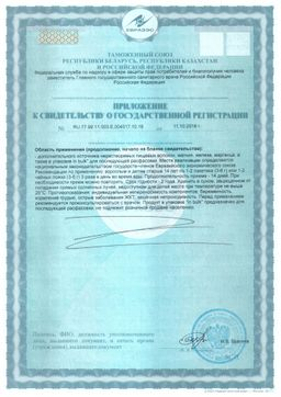 Фервитал сертификат