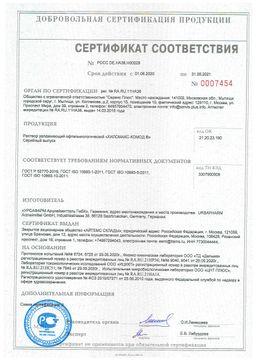 Хиломакс-Комод сертификат