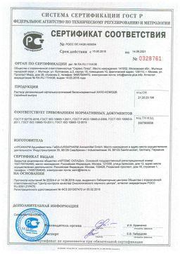 Хило-Комод сертификат