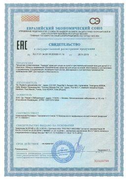 Адмера Крем для сухой чувствительной кожи сертификат