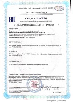 Кроха Lab присыпка жидкая сертификат