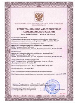 Спринцовка Альпина Пласт Б7 сертификат