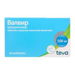 Валвир, 500 мг, таблетки, покрытые пленочной оболочкой, 42шт.