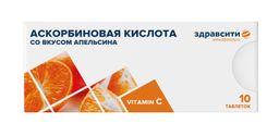 Здравсити Аскорбиновая кислота 25, 25 мг, таблетки, со вкусом апельсина, 10шт.