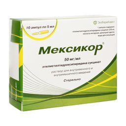 Мексикор, 50 мг/мл, раствор для внутривенного и внутримышечного введения, 5 мл, 10 шт.