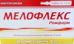 Мелофлекс Ромфарм, 10 мг/мл, раствор для внутримышечного введения, 1.5 мл, 3 шт.