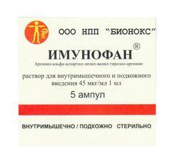 Имунофан, раствор для внутримышечного и подкожного введения, 1 мл, 5шт.