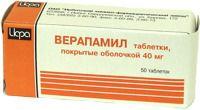 Верапамил, 40 мг, таблетки, покрытые пленочной оболочкой, 50 шт.