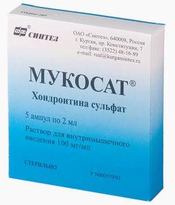 Мукосат, 100 мг/мл, раствор для внутримышечного введения, 2 мл, 5 шт.