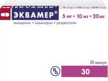 Эквамер, 5 мг+10 мг+20 мг, капсулы, 30 шт.