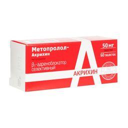 Метопролол-Акрихин, 50 мг, таблетки, 60шт.