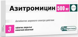 Азитромицин,