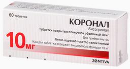 Коронал, 10 мг, таблетки, покрытые пленочной оболочкой, 60 шт.