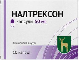 Налтрексон, 50 мг, капсулы, 10 шт.