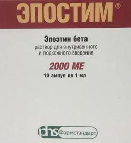 Эпостим, 2000 МЕ/мл, раствор для внутривенного и подкожного введения, 1 мл, 10шт.