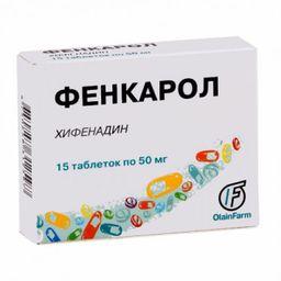 Фенкарол, 50 мг, таблетки, 15шт.