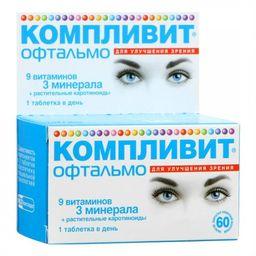 Компливит Офтальмо, таблетки, покрытые пленочной оболочкой, 60 шт.