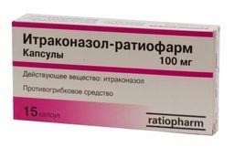 Итраконазол-ратиофарм
