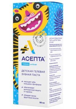 Асепта Teens Детская гелевая зубная паста от 8 лет, паста зубная, детский (ая), 50 мл, 1 шт.