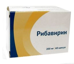 Рибавирин, 200 мг, капсулы, 60 шт.