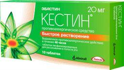 Кестин, 20 мг, таблетки лиофилизированные, 10 шт.