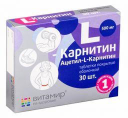 L-Карнитин ВИТАМИР 500 мг (Ацетил-L-Карнитин)