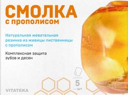 Витатека Смолка жевательная лиственничная с прополисом, 0.8 г, таблетки, 5 шт.