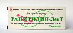 Ранитидин-ЛекТ, 150 мг, таблетки, покрытые пленочной оболочкой, 20шт.