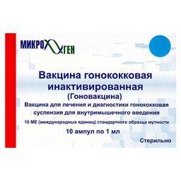 Вакцина гонококковая инактивированная  (Гоновакцина), суспензия для внутримышечного введения, 1 мл, 10шт.