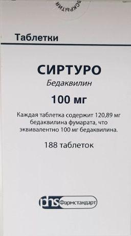 Сиртуро, 100 мг, таблетки, 188шт.