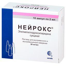 Нейрокс, 50 мг/мл, раствор для внутривенного и внутримышечного введения, 2 мл, 10шт.