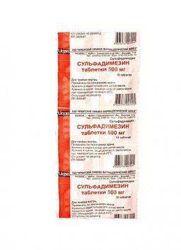 Сульфадимезин, 500 мг, таблетки, 10 шт.