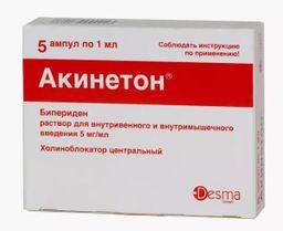 Акинетон, 5 мг/мл, раствор для внутривенного и внутримышечного введения, 1 мл, 5 шт.