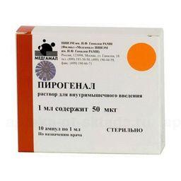 Пирогенал, 50 мкг/мл, раствор для внутримышечного введения, 1 мл, 10 шт.