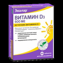 Витамин D-солнце