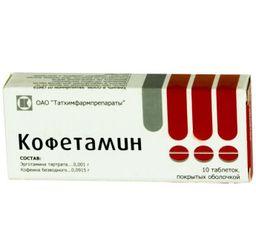 Кофетамин, таблетки, покрытые оболочкой, 10 шт.