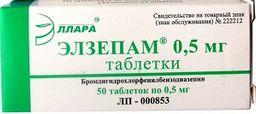Элзепам, 0.5 мг, таблетки, 50шт.