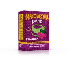 Максиколд Рино, порошок для приготовления раствора для приема внутрь, малина, 15 г, 5шт.