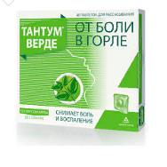 Тантум Верде, 3 мг, таблетки для рассасывания, со вкусом мяты, 40шт.