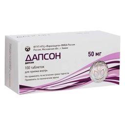 Дапсон, 50 мг, таблетки, 100 шт.