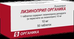 Лизиноприл Органика, 10 мг, таблетки, 50 шт.