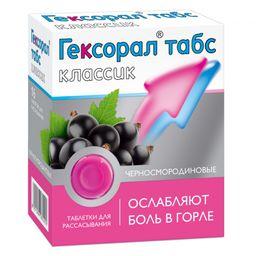 Гексорал табс классик, таблетки для рассасывания, черносмородиновые, 16 шт.