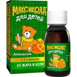 Максиколд (апельсин) для детей с 3-х месяцев