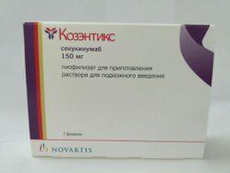 Козэнтикс, 150 мг, лиофилизат для приготовления раствора для подкожного введения, 1 шт.