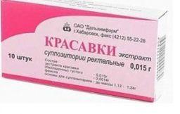 Красавки экстракт, 15 мг, суппозитории ректальные, 10 шт.