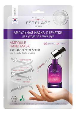 Institute Estelare Ампульная маска-перчатки для рук