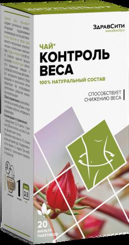 Здравсити Контроль веса фиточай, фиточай, 2 г, 20шт.