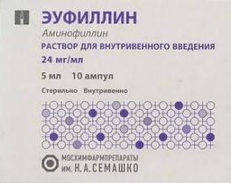 Эуфиллин, 24 мг/мл, раствор для внутривенного введения, 5 мл, 10 шт.
